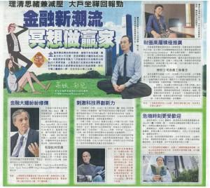 HK_News_Exposure_20140324