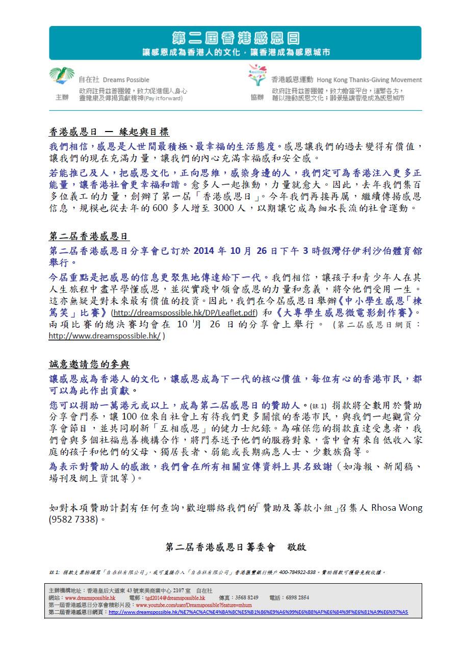 HongKongThanks-GivingDay